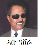 Image result for eritrea abu ashera images
